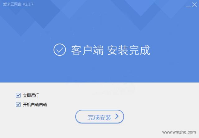 爱米云网盘App截图