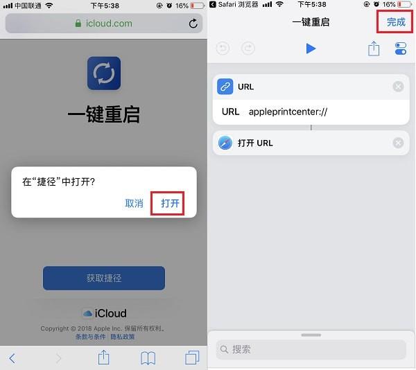 苹果一键重启如何实现?设置捷径就可以