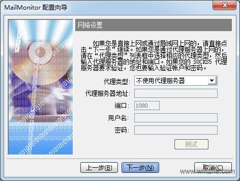 MailMonitor(邮件检测)软件截图