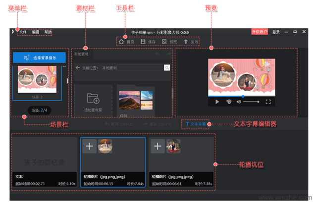 萬彩(cai)影(ying)像大師軟件截(jie)圖