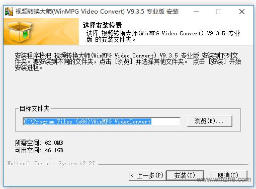 视频转换大师软件截图