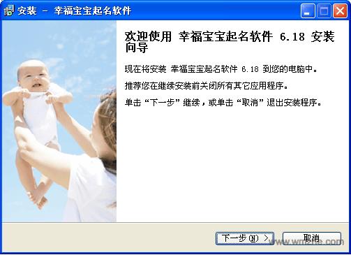 幸福宝宝起名软件软件截图