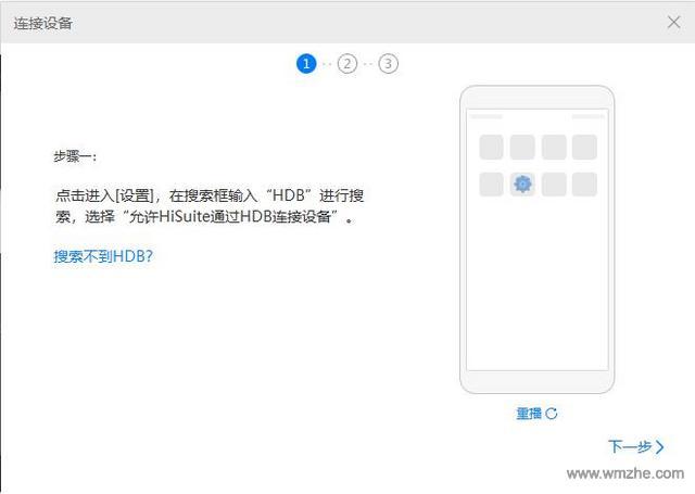 华为手机助手软件截图
