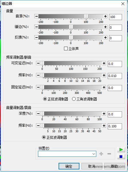 GoldWave中文版软件截图