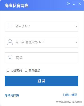 海康私有网盘软件截图