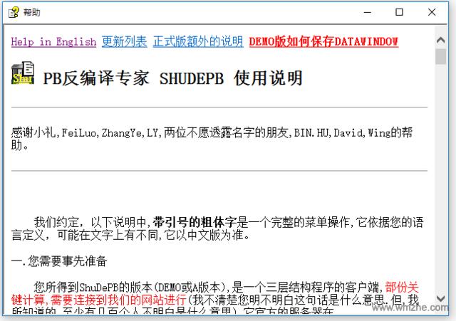 Shudepb PB反编译专家软件截图