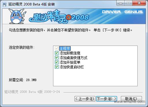 驱动精灵2008软件截图