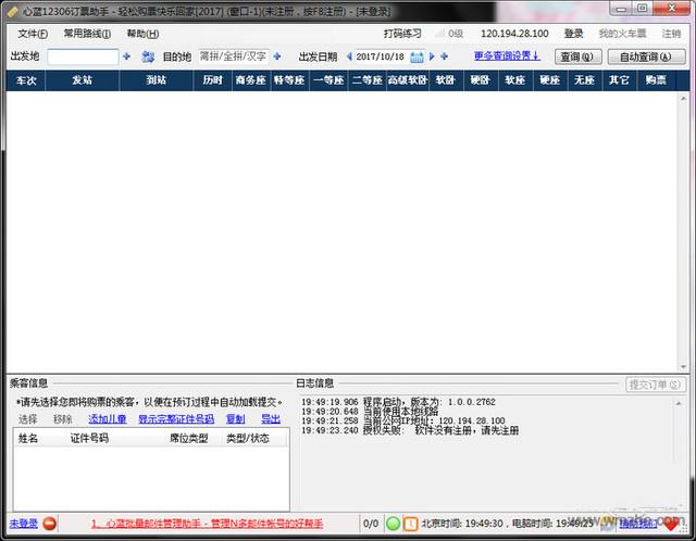 心蓝12306订票助手软件截图