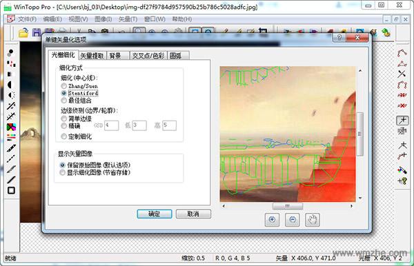 WinTopo软件截图