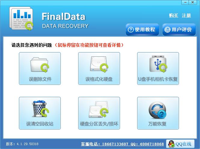 数据恢复软件打包分享,绝对专业好用