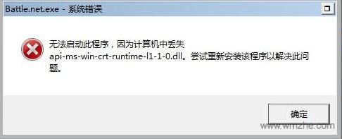 计算机中丢失api-ms-win-crt-runtime-l1-1-0.dll的修复方案软件截图