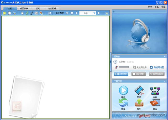 Gensee castmaker軟件截圖