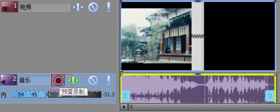 MovieStudio音频录制教程,清晰易懂