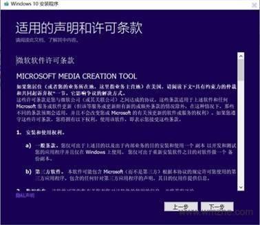 Win10家庭版改装工具软件截图