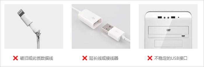 多次重连设备仍然未能连接上设备