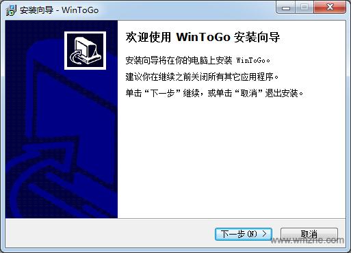 WinToGo软件截图