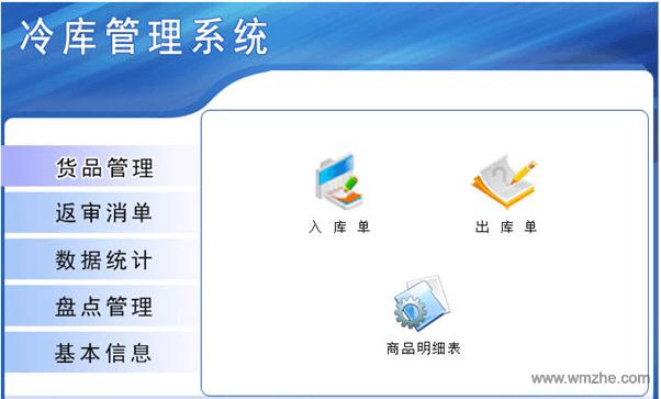 宏达冷库租赁管理系统软件截图