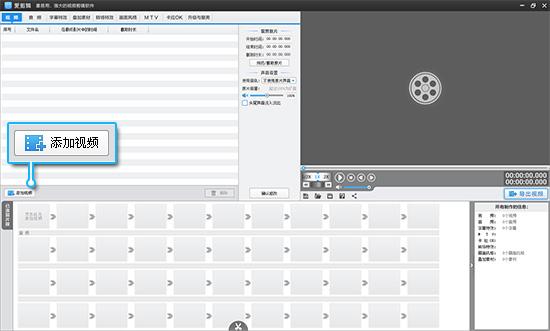 爱剪辑使用教程:快速添加、截取、删除视频片段