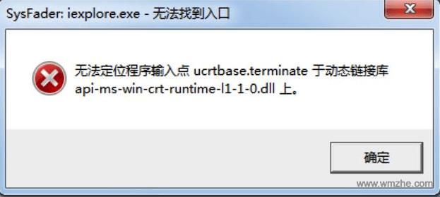 无法定位于动态链接库软件截图