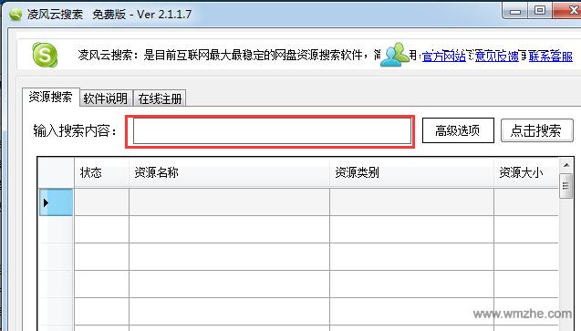 凌风云搜索软件截图