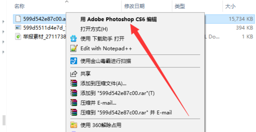 AI文件也能用PS打开,方法并不难