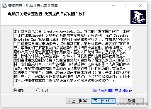 电脑开关机记录查看器软件截图