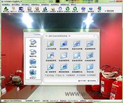 凌鹏消防设备信息管理系统软件截图