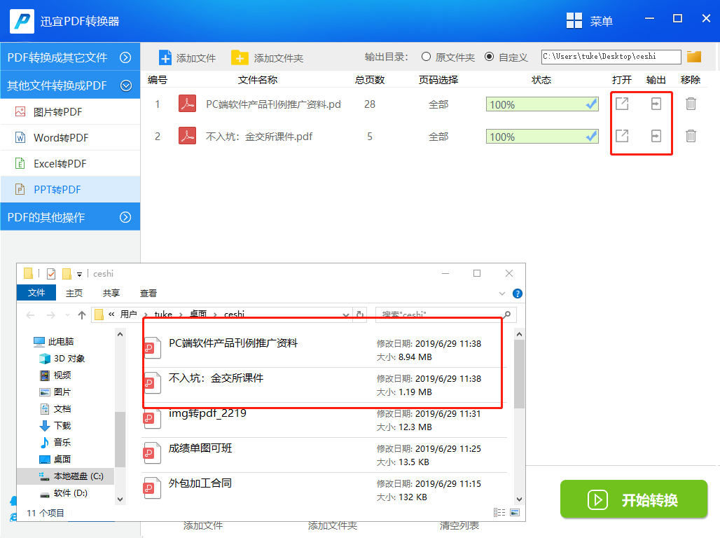 (图)迅宜pdf转换器的ppt转PDF操作流程-5