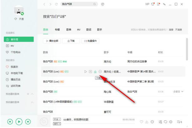 将QQ音乐歌曲下载保存在U盘的具体操作