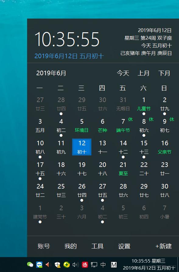 优效日历软件截图