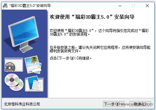 福彩3D霸主软件截图