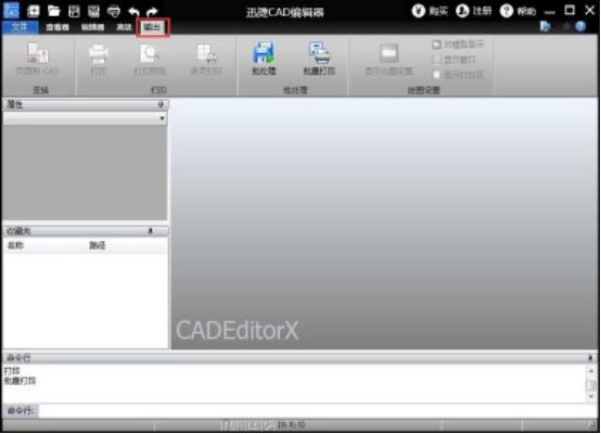 一次性打印多张图纸,就用迅捷CAD编辑器