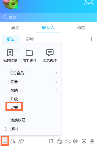 启用QQ防骚扰功能,拒绝被加好友