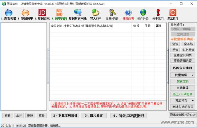 黑碟软件截图