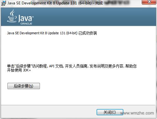 JDK(TM)8 64位軟件截圖