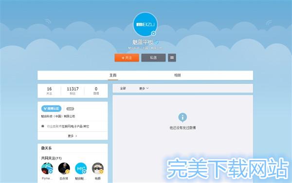 网传魅族或推出平板电脑 12月发布