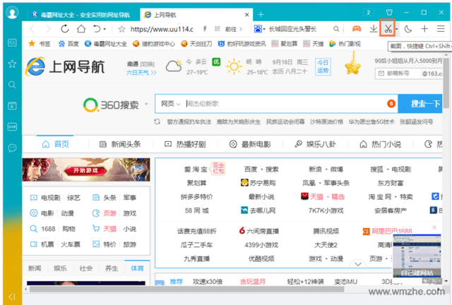 猎豹安全浏览器软件截图