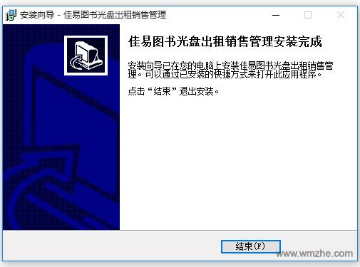 佳易图书光盘出租销售管理软件软件截图
