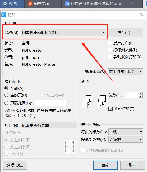 如何快速转换文档为PDF格式?你需要这款工具