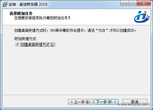 豪迪qq群发器2019软件截图