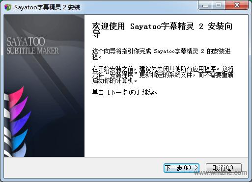 傻丫头字幕精灵软件截图