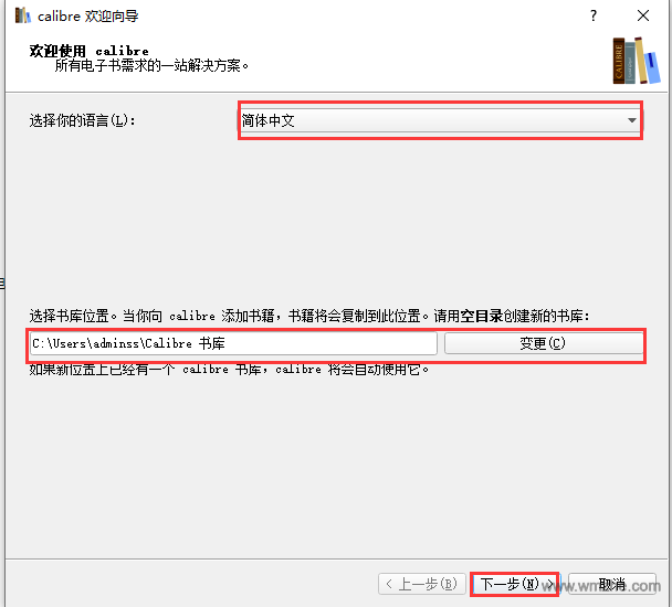 Calibre 64位软件截图