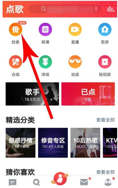 """全民K歌新推""""抢麦""""功能,玩法超炫"""
