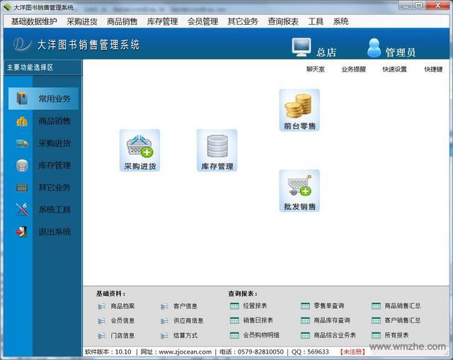 大洋图书销售管理系统软件截图