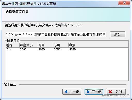 鼎丰图书管理系统软件截图