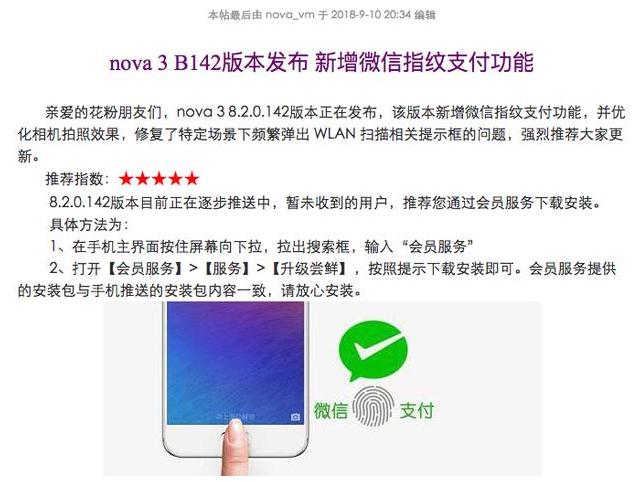 华为nova 3系列可用微信指纹支付,点赞!