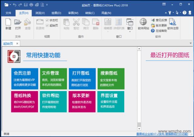 DWG浏览器软件截图
