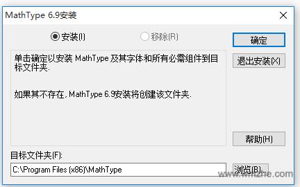 mathtype软件截图