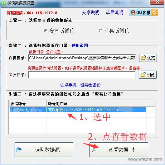 行者微信导出打印助手软件截图