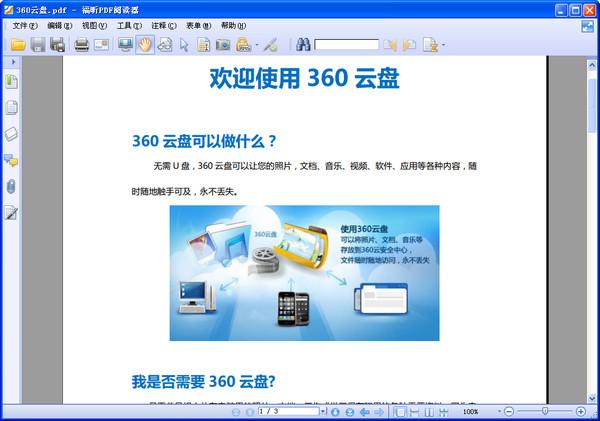 将pdf文件转换为word文件的最简单方法